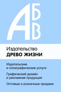 Издательство Древо Жизни