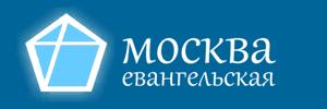 Христианская афиша Москва евангельская